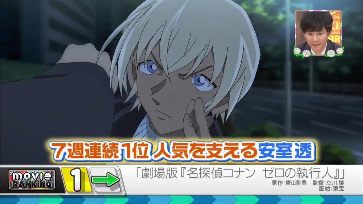 """Conan girls """"Make Amuro a 10 billion man! See the movie more than 10 times!"""""""