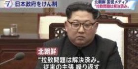 [Breaking news] North Korea again announced that the abduction issue has been resolved.