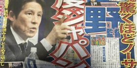 【Quick News】 Nishino JAPAN, Sports Newspaper 1 criticism as JAPAN