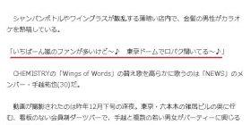 "【Sad news】 Mr. Tegoshi ""Ichiban There are many fans of Arashi but ww live mouthpak ww"""