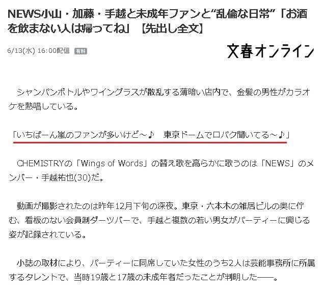 "【Sad news】 Mr. Tegoshi ""Ichiban There are many fans of Arashi but ww live mouthpak ww"""