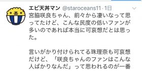 "【Quick News】 Mr. Rina Matsui ""Fans of Miyawaki Sakura are too low in civilization"" It is good for tweets! do"