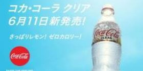 I bought Coca-Cola Clear for the first time, but it is more transparent than imagined