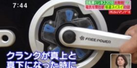 """""""Free power bicycle"""" which does not use electric powered watermelon will be talked about"""
