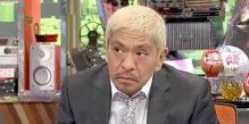 "Matsushi Hitoshi, SKE Matsuijiri Rina complains ""There was no greeting when co-starring"""