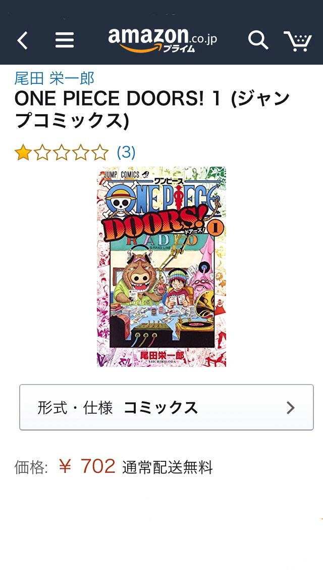 "[Sad news] The book ""DOORS"" collected only the dress of the one piece, will be destroyed at Yokoi association"