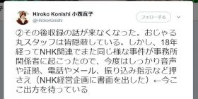 "Hiroko Konishi, ""Forced descent"" for the Oga Maru is news NHK is totally denied, the office ""Voice is recorded"""