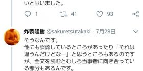 """【Sad news】 LGBT parties """"What are you complaining about though the Sugita vein remarks are not thought by the parties?"""""""