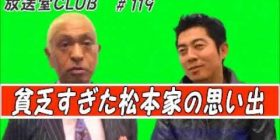 """Matsushimoto Hitoshi """"I say that the game is live but in essence I'm just watching from the outside that someone else is doing the game"""""""