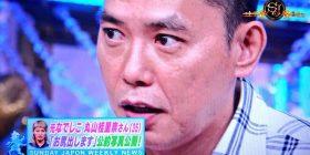 "Okada ""………"" Kizunaai ""Ota Mr. Laughing! Laughing problem Ota"" ……… """