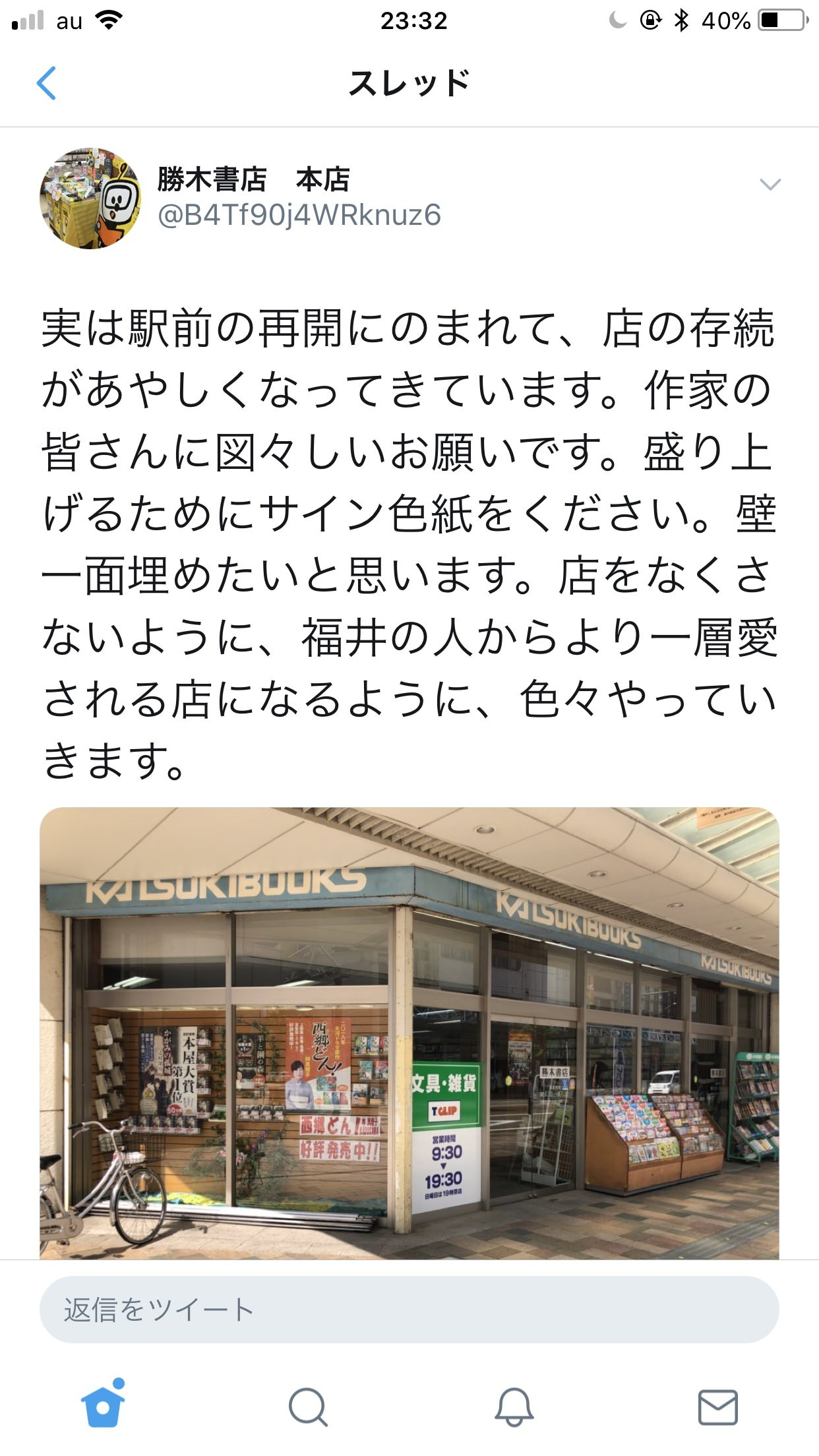 """A bookstore in the city """"Everyone of the writers, please send us a signature paper at no cost to our shop, will you crush?"""""""