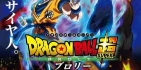 【Breaking News】 Movie Dragon Ball Ultra, the official title is decided to be a Brolly!