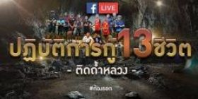 【Quick News】 6 people rescued from Thai cave