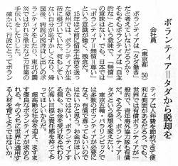 "I hope this is widely known. ""In the first place volunteers mean"" voluntary "", meaning"" free of charge ""has no meaning"" (Asahi Shimbun July 1)"