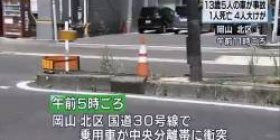 [Akan Yaro] Even if you hit a man with underage drunk driving you can end your execution … … Well, Japan is OK