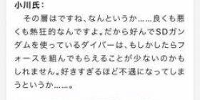 [Saddening] SD Gundam says to be dismissed grandly.