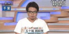 Broadcast accident on NHK
