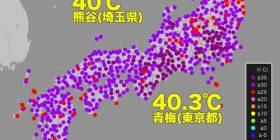 【Sad news】 Even at 40 ° C super central Tokyo in Tokyo