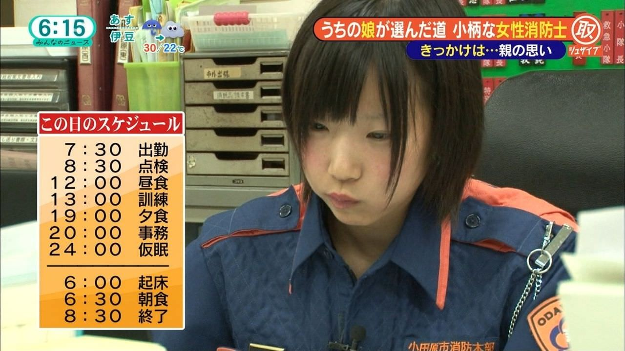 【Good news】 Female firefighter, discovered