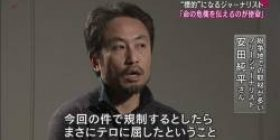 [Sad] Junpei Yasuda who was missing in Syria three years ago, reports survival at the worst timing