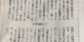 [Sad news] Mr. Lie Matsu, the oldest in history, comes down to the newspaper