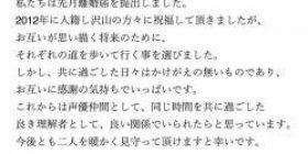 【Quick News】 Rie Tanaka and Koichi Yamadera, divorce.