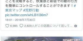 """Wilderness action """"I added Osaka Castle to the Tokyo map at the update !!!"""""""