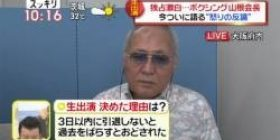 """【Exposure】 Clearingly Japanese President Yamane of the Japan Boxing Federation appeared """"Because the cause of the appearance was threatened to break the past with gangsters"""""""