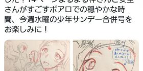 【Sad news】 Conan's Amuro spin-off cartoon, female girl cums on appearance of a female character