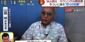"[Video] raw appearance of boxing Yamane president ""was threatened with be roses in the past and do not quit within three days from the boss of the original gangsters"" dangerous"