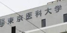 "【Tokyo Medical University illegal】 60% of female doctors ""Understanding female deductions of Tokyo University of Health"""
