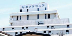 Reported Med School Discrimination Sparks Protests in Japan – U.S. News & World Report