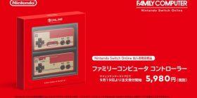【Sad news】 Nintendo sells NES controller (6000 yen).