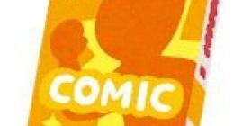Manga cartoon book 400 yen ← Is it boomy? cheap?