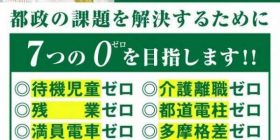 """[Sad news] Yuiko Koike, I have not achieved any one pledge """"Seven 0"""" that I raised during the election"""