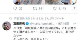 [Image] Mr. Akasaka Satomi, a voice actor, a misdemeaning mistake that will upgrade the unmodified version immediately after retweeting the corrected image of a friend
