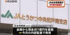 【Bold】 Handed 7 million yen of cash on delivery to his son at the back door of the branch Arrested JA's 53 year old former female chief and 22-year-old son