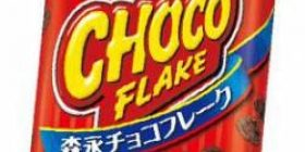 【Breaking News】 Morinaga chocolate flakes finished production