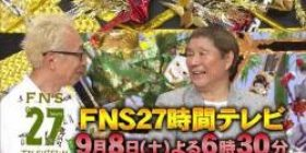 [Sad news] This year's 27-hour TV, boringness beyond last year wwwwwwwwwwwwwwwwwwwwww