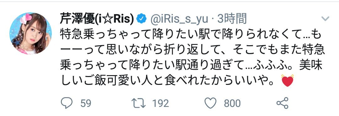 "Female voice actor ""Because it passed by the express by the limited express, I went by again as soon as I got the express ☆ I passed ☆"" Voice pig ""That is a no-charge ride"""