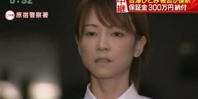 It is a former Ota who went to the police station before bailing Yoshizawa Hitomi and cheered for support