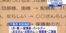 """[Sad news] Chiba prefecture """"Mom, father's call will be abolished as it leads to LGBT discrimination"""" Calls ripples"""