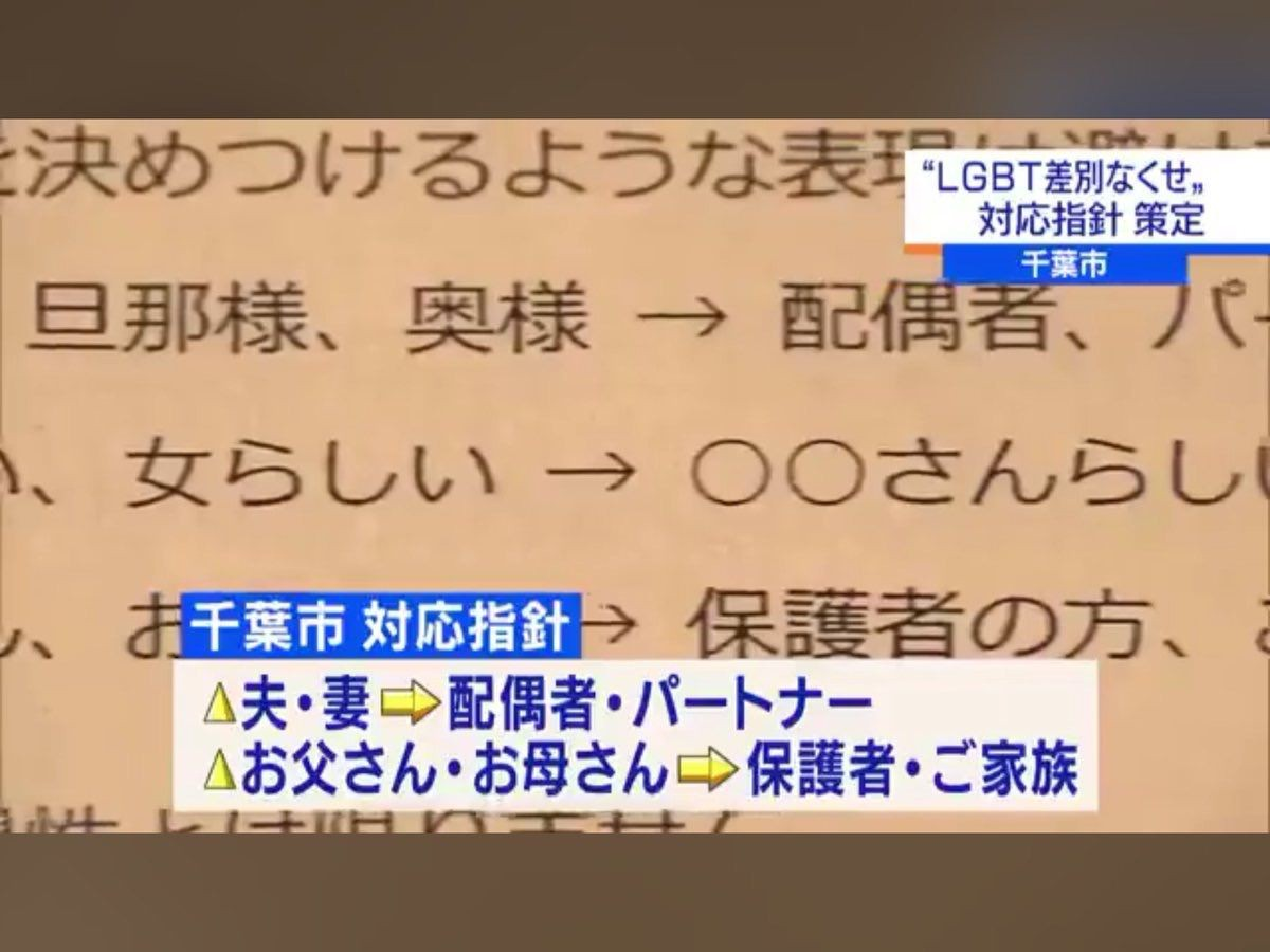 "[Sad news] Chiba prefecture ""Mom, father's call will be abolished as it leads to LGBT discrimination"" Calls ripples"
