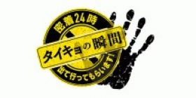 """Tokyo immigration """"Program of forced retreat of foreign residents who are staying in Japan, please look!"""" → Criticism rushing, flames"""