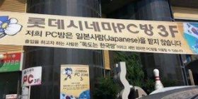 "Japanese people say ""Takeshima is South Korea's territory"" Korean cafes that can not enter without having to say three times are topics"