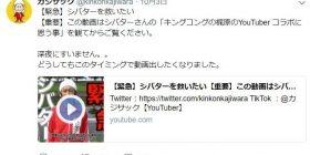 【Sad news】 King Kong Kajiwara, complete defeat to Youtuber Shibata