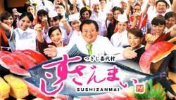 """NHK """"Do not say sushi Zamanai!"""""""