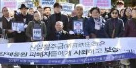 【Breaking News】 Original examiner's lawsuit, first decision to order compensation for Japanese companies Supreme Court of Korea