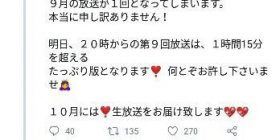 【Rekindle】 Female voice actor, steaming past pastry story and being out of the mouth on Twitter → announcing a sudden program end