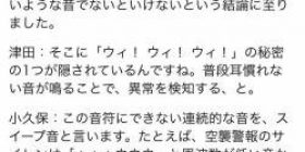I found an interview article (2012) of a person who designed the sound of an emergency earthquake bulletin, but I found Warota w